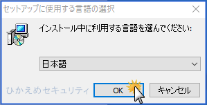 KeePassインストール2