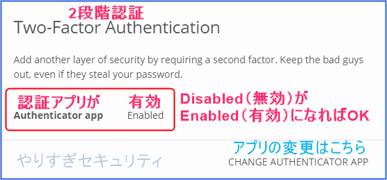 アプリ有効中と英語で書いてある