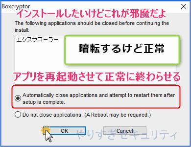 いったんアプリを再起動し、アップデートを完了させる