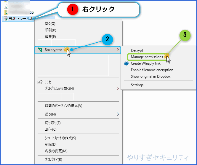Manage permissionsへ進む