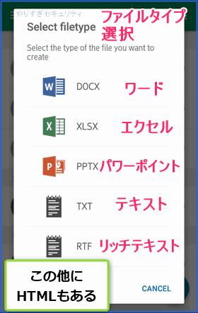 ファイルタイプ選択