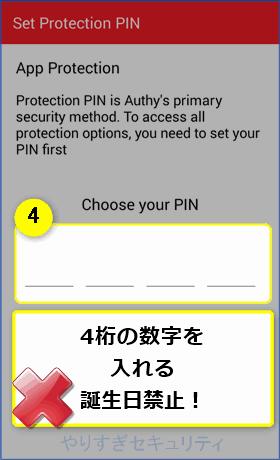 4桁のPINを設定