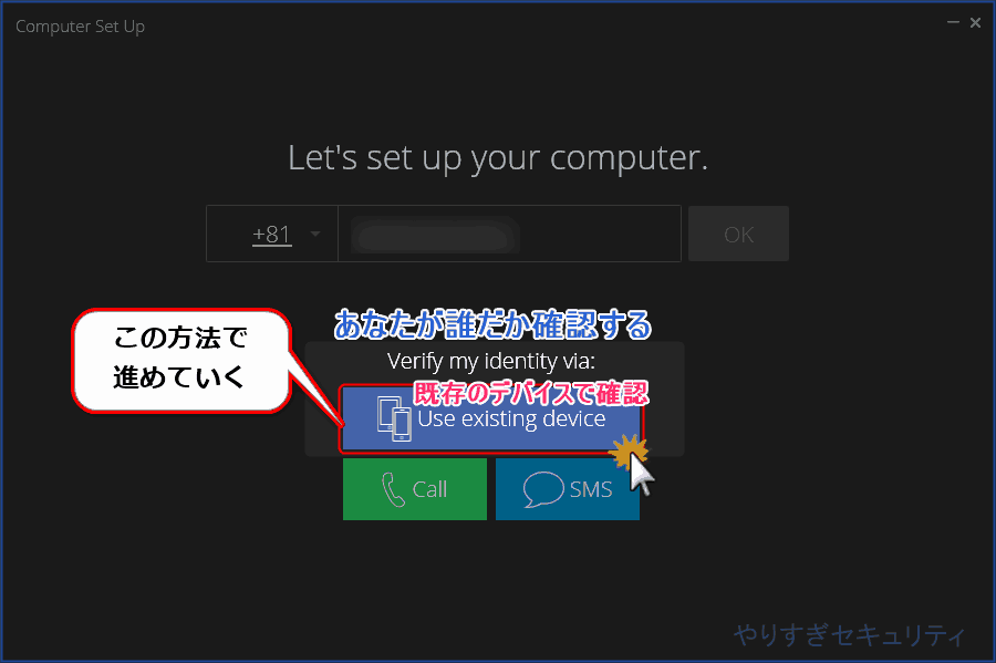 Use existing deviceを選択