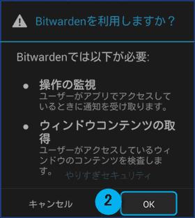 アプリ権限許可