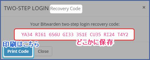 リカバリーコードを保存する