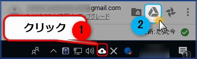 アイコンからGoogleDriveへ