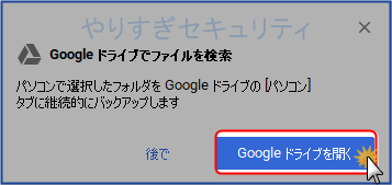 Google Driveを開く