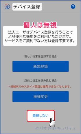 デバイス登録を無視