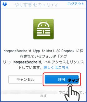 Keepass2Androidのアクセスリクエスト