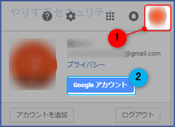 Googleアカウントをクリック