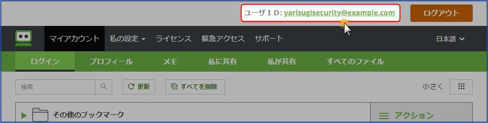 ユーザIDをクリック