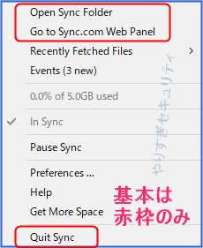 Syncアイコンの右クリック表示