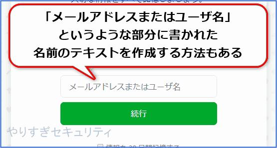 項目に表示された案内文字でも自動入力として反応する