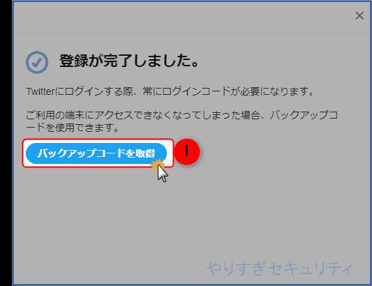 バックアップコードを取得をクリック