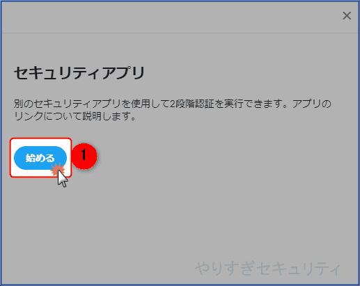 セキュリティアプリを始める