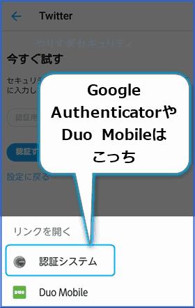 Google Authenticatorはリンクを開くでOK