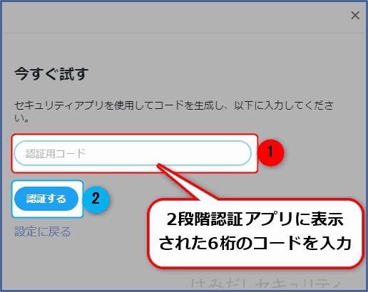 2段階認証アプリに表示されたコードを入力