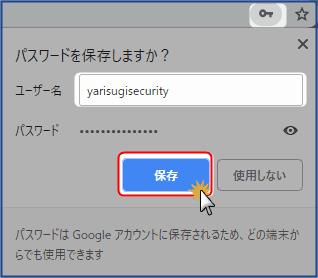 パスワードを保存、またはユーザー名編集
