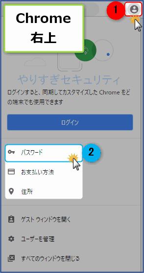 アイコンからパスワードへ移動