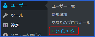 ユーザーのログインログ