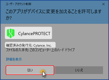 CylanceProtectを許可